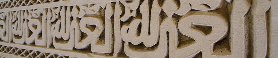 Detalle de la yesería del mausoleo de Moulay Ismail - Meknès, Marruecos